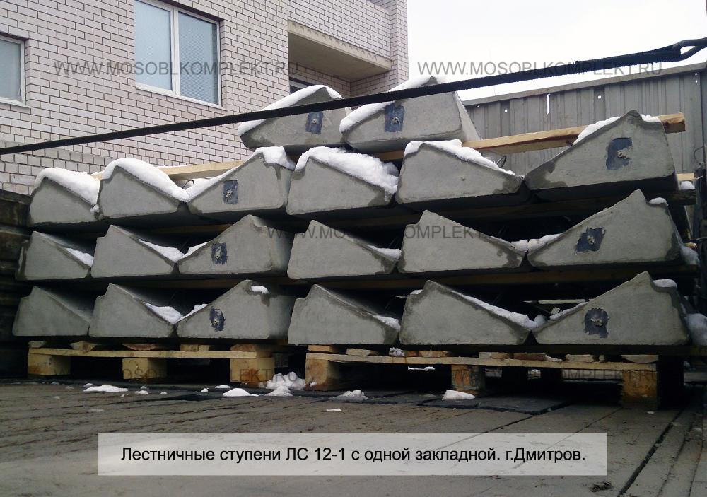 Лестничные ступени ЛС 12-1